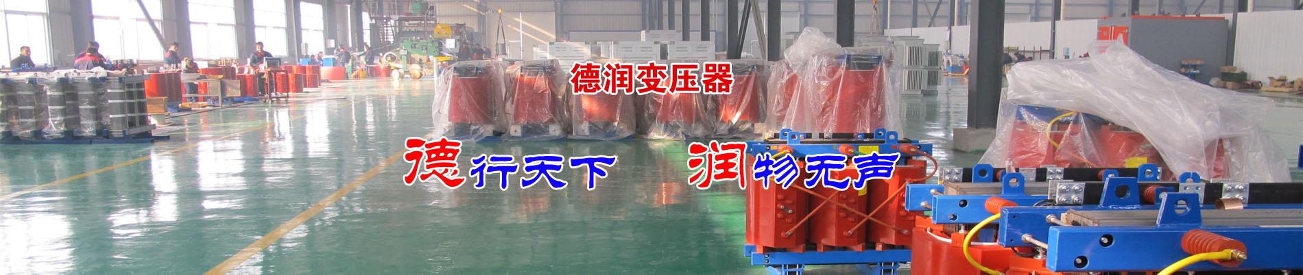 安阳干式变压器厂