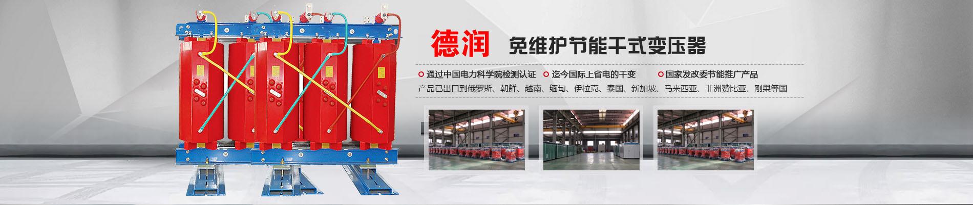 安阳干式变压器厂家